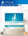 PS4 VR サマーレッスン:宮本ひかり コレクション[バンダイナムコ]【送料無料】《発売済・在庫品》