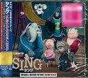 CD SING/シング オリジナル・サウンドトラック[ユニバーサルミュージック]《取り寄せ※暫定》
