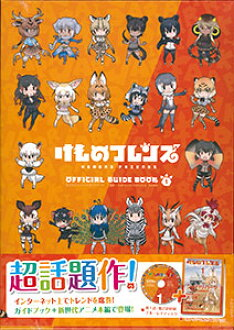 Kemono Friends Official Guidebook Vol.1 w/BD (BOOK)(Released)(けものフレンズ BD付オフィシャルガイドブック 1巻 (書籍))