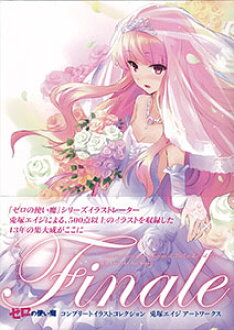 Finale The Familiar of Zero Complete Illustration Collection Eiji Usatsuka Artworks (BOOK)(Released)(Finale ゼロの使い魔コンプリートイラストコレクション 兎塚エイジ アートワークス(書籍))