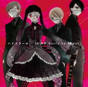 CD in NO hurry to shout; / ハイスクール [ANIME SIDE] -Alternative- 初回仕様盤 (覆面系ノイズ OPテーマ...