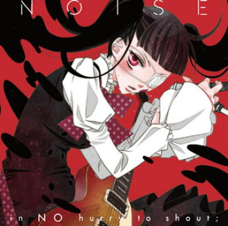 "CD in NO hurry to shout; / Noise (TV Anime ""Fukumenkei Noise"" Insert Song)(Back-order)(CD in NO hurry to shout; / ノイズ (TVアニメ 覆面系ノイズ 挿入歌))"