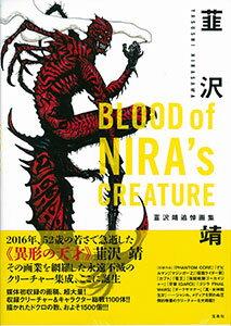 BLOOD of NIRA's CREATURE 韮沢靖追悼画集 (書籍)[宝島社]《取り寄せ※暫定》