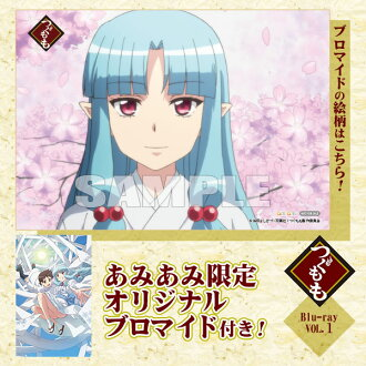 [AmiAmi Exclusive Bonus] BD Tsugumomo VOL.1(Released)(【あみあみ限定特典】BD つぐもも VOL.1 (Blu-ray Disc))