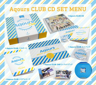 [Bonus] CD Aqours / Love Live! Sunshine!! Aqours CLUB CD SET [Limited Pressing Edition](Released)(【特典】CD Aqours / ラブライブ!サンシャイン!! Aqours CLUB CD SET [期間限定生産])