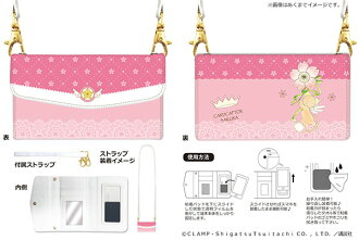 Cardcaptor Sakura - Bag-shaped Smartphone Case for Multiple Size 01 M(Released)(「カードキャプターさくら」バッグ型スマホケース for マルチサイズ01 M)