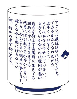 この素晴らしい世界に祝福を!2 アクシズ教 教義湯呑み(KonoSuba 2 - Axis Order Kyougi Japanese Teacup(Released))