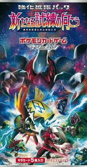 "Pokemon Card Game Sun & Moon - Kyouka Expansion Pack ""Aratanaru Shiren no Mukou"" 20Pack BOX(Released)(ポケモンカードゲーム サン&ムーン 強化拡張パック 新たなる試練の向こう 20パック入りBOX)"