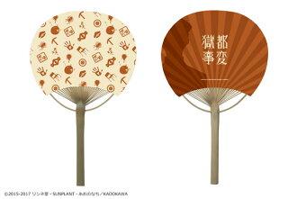 「獄都事変」竹うちわ 03(田噛)(Gokuto Jihen - Bamboo Handheld Fan 03 (Tagami)(Released))