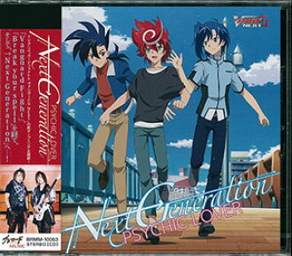 "CD Psychic Lover / -Next Generation (TV Anime ""Cardfight!! Vanguard G NEXT"" OP Theme)(Back-order)(CD サイキックラバー / →Next Generation (TVアニメ「カードファイト!!ヴァンガードG NEXT」OPテーマ))"