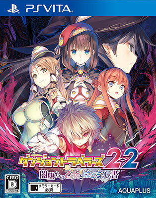 PS Vita ダンジョントラベラーズ 2-2 闇堕ちの乙女とはじまりの書 通常版[アクアプラス]《取り寄せ※暫定》