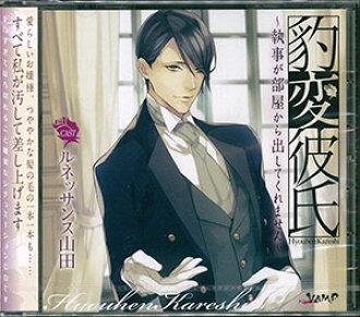 CD Hyouhen Kareshi -Shitsuji ga Heya kara Dashitekuremasen- / Renaissance Yamada(Back-order)(CD 豹変彼氏~執事が部屋から出してくれません~ / ルネッサンス山田)