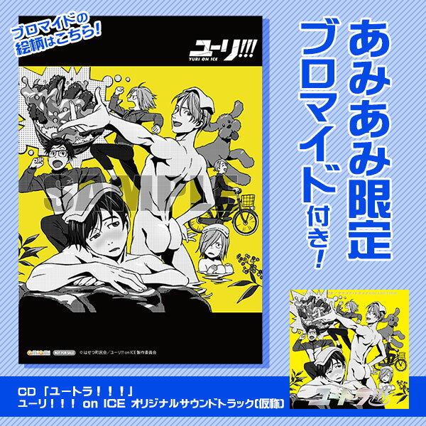 【あみあみ限定特典】CD 「ユートラ!!!」ユーリ!!! on ICE オリジナルサウンドトラック[エイベックス]【送料無料】《発売済・在庫品》