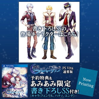 [AmiAmi Exclusive Bonus][Bonus] PS Vita Usotsuki Shangri-La Regular Edition(Released)(【あみあみ限定特典】【特典】PS Vita 嘘月シャングリラ 通常版)