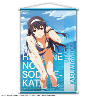 Saekano: How to Raise a Boring Girlfriend Flat - B2 Wall Scroll: Design 02 (Utaha Kasumigaoka)(Released)(「冴えない彼女の育てかた♭」B2タペストリー デザイン02(霞ヶ丘詩羽))
