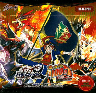Future Card Buddyfight - Batsu Character Pack Vol.1 Meccha!! 100YEN Dragon 30Pack BOX(Released)(フューチャーカード バディファイト バッツ キャラクターパック第1弾 めっちゃ!! 100円ドラゴン 30パック入りBOX)