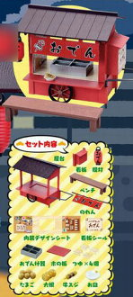 Puchi Pose - Osomatsu-san: Chibita's Oden Stand(Released)(プチポーズ おそ松さん チビ太のおでん屋台)