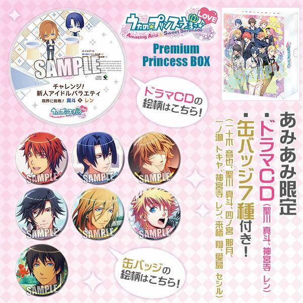 【あみあみ限定特典】PS Vita うたの☆プリンスさまっ♪Amazing Aria & Sweet Serenade LOVE Premium Princess BOX[ブロッコリー]《発売済・在庫品》