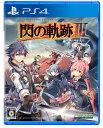 【特典】PS4 英雄伝説 閃の軌跡III 通常版[日本ファルコム]《09月予約》