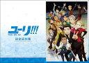 「ユーリ!!! on ICE」設定資料集 (書籍)[ムービック]《07月予約》