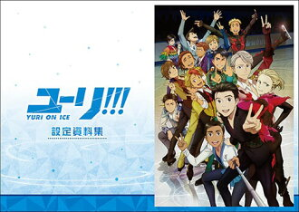 """Yuri on Ice"" Setting Material Collection (BOOK)(Released)(「ユーリ!!! on ICE」設定資料集 (書籍))"