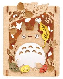 ペーパーシアター -ウッドスタイル- となりのトトロ PT-W01 秋の木漏れ日[エンスカイ]【送料無料】《発売済・在庫品》