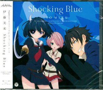 "CD Miku Itou / Shocking Blue Regular Edition (TV Anime "" Armed Girl's Machiavellism"" OP Theme)(Back-order)(CD 伊藤美来 / Shocking Blue 通常盤 (TVアニメ「武装少女マキャヴェリズム」OPテーマ))"