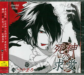 CD Shinigami (Hades) no Kyuuai / Tsuyamaro(Back-order)(CD 死神(ハデス)の求愛 / つやまろ)