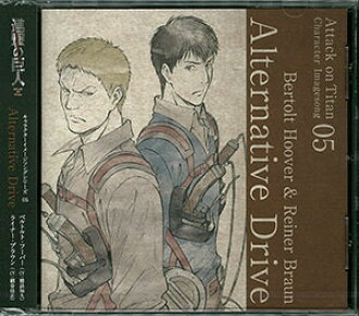 "CD TV Anime ""Attack on Titan"" Character Image Song Series Vol.05 ""Alternative Drive"" Bertolt Hoover & Reiner Braun(Back-order)"