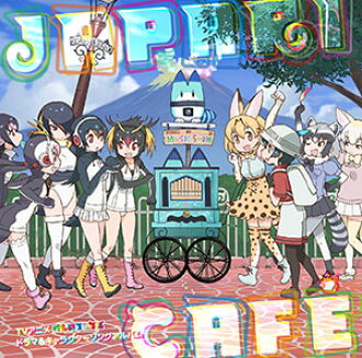 "CD TV Anime ""Kemono Friends"" Drama & Character Song Album ""Japari Cafe""(Back-order)(CD TVアニメ「けものフレンズ」ドラマ&キャラクターソングアルバム「Japari Cafe」)"