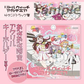 【あみあみ限定特典】CD リトルウィッチアカデミア サウンドトラック集 / 大島ミチル([AmiAmi Exclusive Bonus] CD Little Witch Academia Soundtrack Collection / Michiru Oshima(Released))
