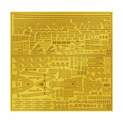 1/700 艦船(フルハルモデル) 戦艦大和型エッチングパーツセット プラモデル[アオシマ]《発売済・在庫品》