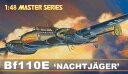 1/48 ドイツ空軍 メッサーシュミット Bf110E ナハトイェーガー プラモデル[ドラゴンモデル]《08月仮予約》