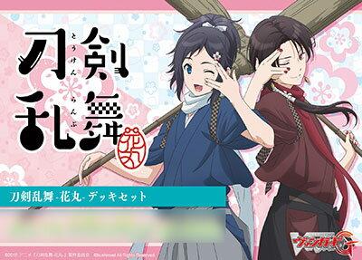 カードファイト!! ヴァンガードG 刀剣乱舞-花丸-デッキセット 第1弾[ブシロード]《発売済・在庫品》