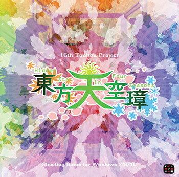 PCソフト 東方天空璋 〜 Hidden Star in Four Seasons.[上海アリス幻樂団]《発売済・在庫品》