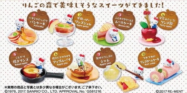 ハローキティ りんごの森のスイーツフィギュア 8個入りBOX (食玩)[リーメント]《発売済・在庫品》