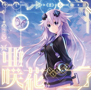 CD 亜咲花 / Play the game ネプテューヌ盤 (ゲーム「OCCULTIC;NINE」OPテーマ)[5pb.]《取り寄せ※暫定》