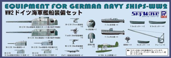 1/700 スカイウェーブシリーズ WW2 ドイツ海軍艦船装備セット プラモデル(再販)[ピットロード]《発売済・在庫品》