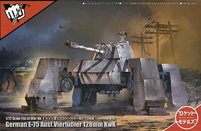 フィスト・オブ・ウォー 1/72 E-75 ビエラフースラー 128mm戦車砲 プラモデル[ロケットモデルズ]《発売済・在庫品》