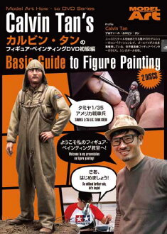 Calvin Tan's Basic Guide to Figure Painting DVD Japanese Version(Released)(カルビン・タンのフィギュア・ペインティングDVD 日本語版)
