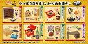 ぷちサンプル よきかな和の暮らし 8個入りBOX[リーメント]《12月予約》