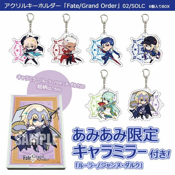 【あみあみ限定特典】アクリルキーホルダー「Fate/Grand Order」02/SOLC 6個入りBOX[A3]《10月予約》