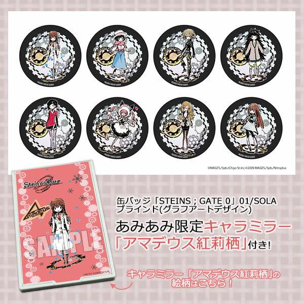 【あみあみ限定特典】缶バッジ「STEINS;GATE 0」01/SOLA ブラインド(グラフアートデザイン) 8個入りBOX[A3]《10月予約》