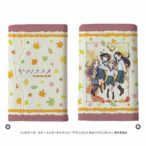 キャラキーケース「ヤマノススメ おもいでプレゼント」01/キービジュアル[A3]《発売済・在庫品》