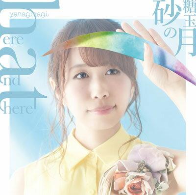 CD やなぎなぎ / here and there/砂糖玉の月 初回限定盤 DVD付(キノの旅 -the Beautiful World- 主題歌)[NBC]《取り寄せ※暫定》