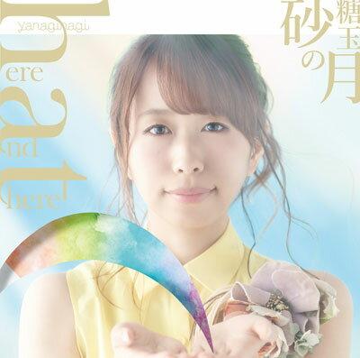 CD やなぎなぎ / here and there/砂糖玉の月 通常盤(キノの旅 -the Beautiful World- 主題歌)[NBC]《11月予約※暫定》