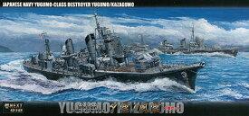 1/700 艦NEXTシリーズ No.10 日本海軍夕雲型駆逐艦 夕雲/風雲 2隻セット プラモデル[フジミ模型]《取り寄せ※暫定》