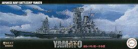 1/700 艦NEXTシリーズ No.9 日本海軍戦艦 大和 昭和19年/捷一号作戦 プラモデル(再販)[フジミ模型]《取り寄せ※暫定》