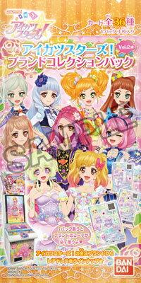 アイカツスターズ! ブランドコレクションパック Vol.2★ 12パック入りBOX[バンダイ]《発売済・在庫品》