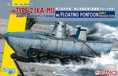 """1/35 WW.II 日本海軍 水陸両用戦車 特二式内火艇 """"カミ"""" 海上浮航形態 (前期型フロート付き) プラモデル[ドラゴンモデル]《取り寄せ※暫定》"""